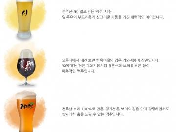 전주産 보리로 만든 수제맥주 '술로시티' 출시