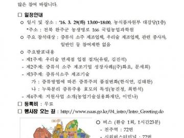 증류식 소주 재도약을 위한 세미나 개최