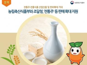 전통주 등 판매 확대 지원을 위해 농림축산식품부와 조달청 함께 나섰다.