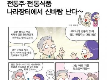 [정책만화] 전통주·전통식품 나라장터에서 신바람 난다~