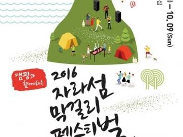 '2016 자라섬 막걸리페스티벌'