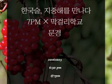 [막걸리학교 이벤트] 한국술, 지중해를 만나다! 세 번째 만남 10/23 (일) 저녁 6시 30분 [모집중]