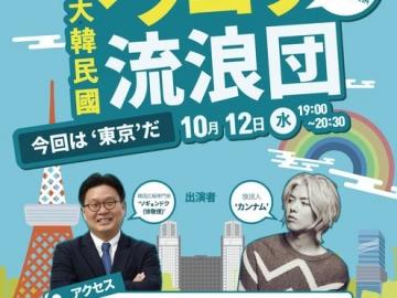 일본에서 만나는'막걸리 토크콘서트'