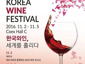 2016 한국 와인 페스티벌(2016 Korea Wine Festival)