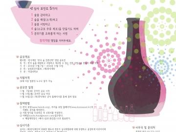 '한국 술 전문인력' 명칭 공모전