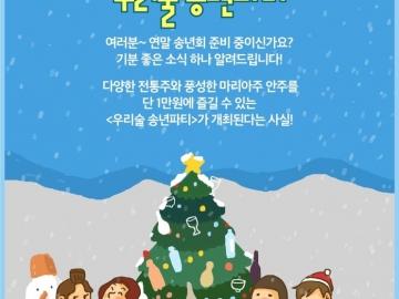 [이벤트] 우리술 송년파티 소식!