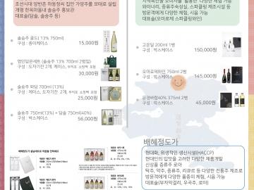 '찾아가는 양조장' 설 선물세트 판매
