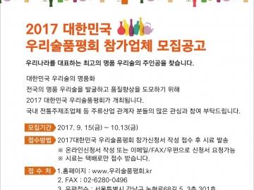 2017 대한민국 우리술품평회 참가업체 모집공고