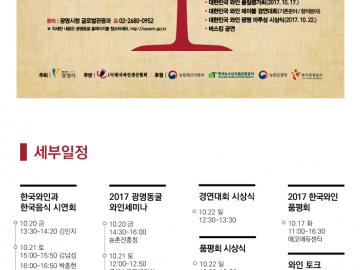 2017 광명동굴 대한민국 와인 페스티벌