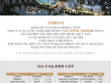 2017 K-Sool 프리미엄 시음상담회
