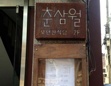 홍대 춘삼월