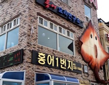 나주 영산포 홍어1번지
