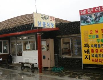 제주 성읍 남문식당