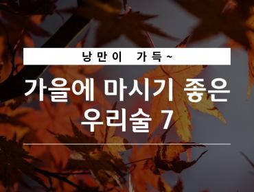 가을에 마시기 좋은 우리술 7