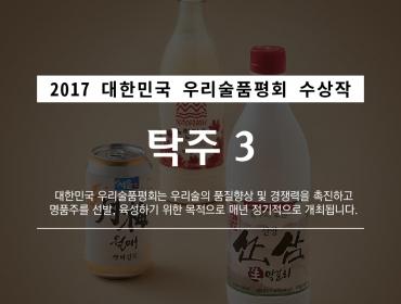 2017 대한민국 우리술품평회 수상작 탁주3