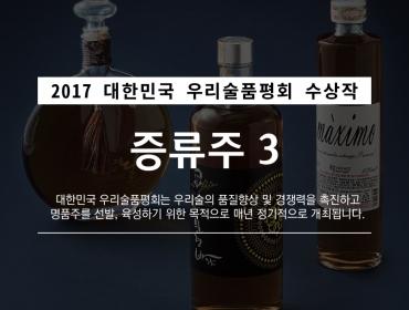 2017 대한민국 우리술품평회 수상작 – 증류주3
