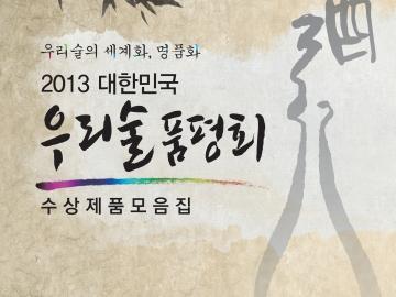 2013 대한민국 우리술 품평회 입상 내역
