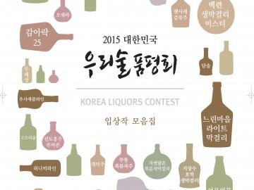 2015 대한민국 우리술 품평회 입상 내역