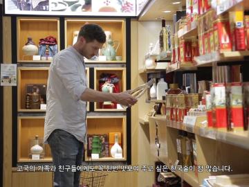 [영상] 대한민국 음식 문화의 꽃! 한국의 술