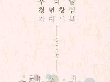 우리술 청년창업 가이드북