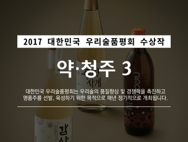 2017 대한민국 우리술품평회 수상작 – 약·청주 3
