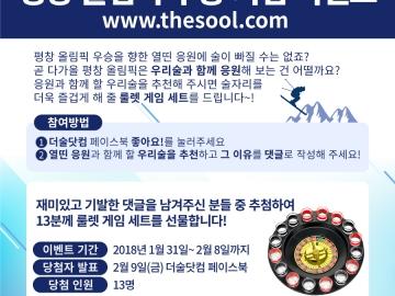 더술닷컴 평창 올림픽 개막 기념 이벤트