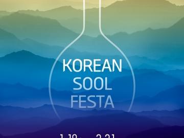 2018평창동계올림픽 개최기념 인천공항 면세점 전통주 프로모션