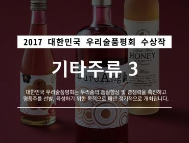 2017 대한민국 우리술품평회 기타주류 부문 입상작