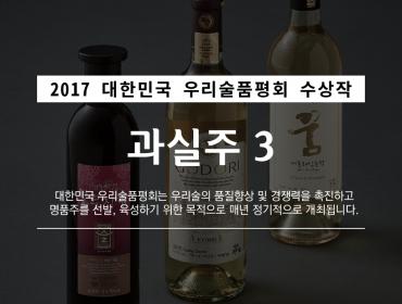 2017 대한민국 우리술품평회 수상작. 과실주 3