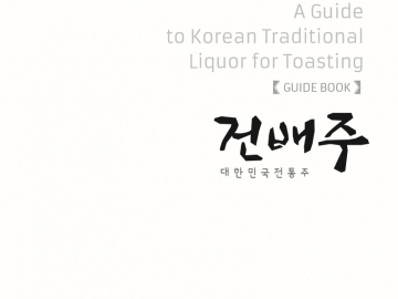 대한민국 전통주 건배주 가이드북