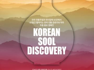 코리안 술 디스커버리(KOREAN SOOL DISCOVERY) 개최