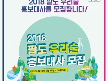 [홍보대사 모집] 2018 팔도 우리술 홍보대사를 모집합니다!!