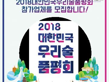 [모집공고] '2018대한민국우리술품평회' 참가업체를 모집합니다!