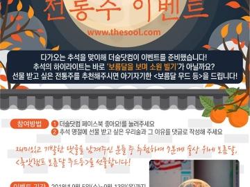 더술닷컴과 함께하는 추석 전통주 이벤트