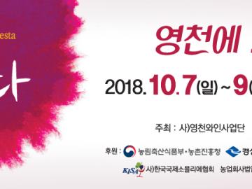 2018 제6회 영천와인페스타 개최