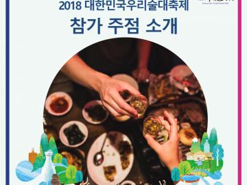 2018 대한민국우리술대축제 참가 주점 소개