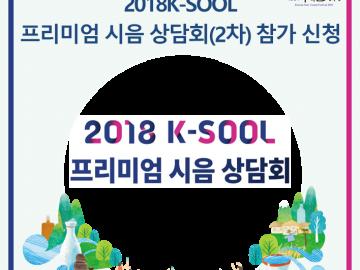 2018 K-SOOL 프리미엄 시음 상담회(2차)에 초대합니다!