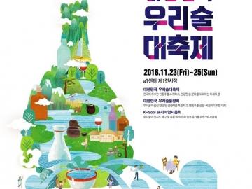 더술닷컴과 함께하는 2018 대한민국 우리술 대축제 티켓 이벤트!