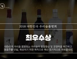2018 우리술품평회 수상작 – 부문별 최우수상