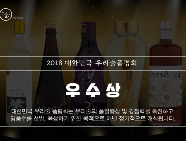 2018 대한민국 우리술품평회 우수상 수상작을 소개합니다.