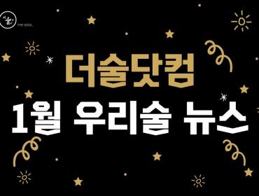 더술닷컴 1월 우리술 뉴스
