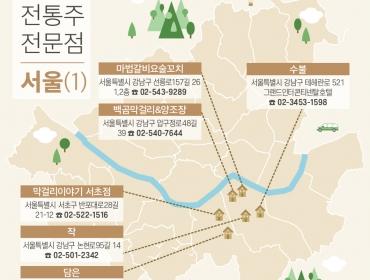 지역별 전통주 전문점! – 서울(1) 서초, 강남편