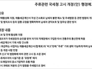 타사 전통주 통신판매 길 열렸다…국세청, '전통주 판로확대'