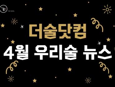 더술닷컴 4월 우리술 뉴스