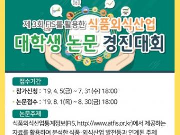 제 3회식품·외식산업 대학생 논문경진대회 공고