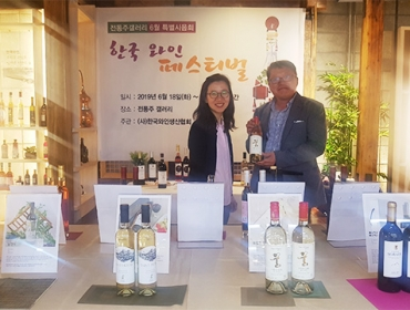 전통주 갤러리 – 한국와인생산자협회, 한국와인 특별 시음회 진행