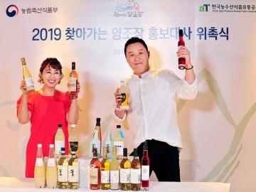 2019 찾아가는 양조장 홍보대사에 홍신애, 정준하 위촉