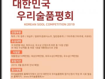 2019 대한민국 우리술 품평회 & 우리술 대축제 소식 안내!