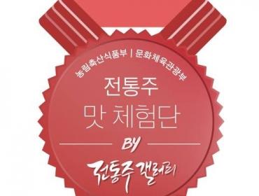 제 3기 전통주 갤러리 '전통주 맛 체험단' 모집