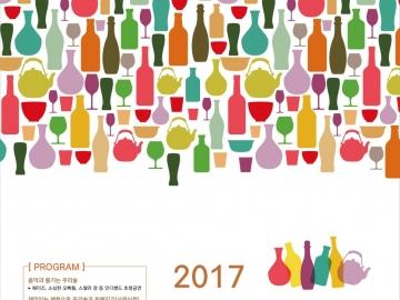 2017 대한민국 우리술 품평회 대축제